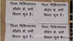 Madhya Pradesh: सीहोर के जिला अस्पताल में कोरोना मरीजों के सभी बेड फुल, भोपाल के इस अस्पताल में ऑक्सीजन की भारी कमी