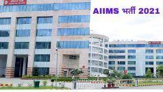 AIIMS Recruitment 2021: AIIMS में इन विभिन्न पदों पर बिना एग्जाम के मिलेगी नौकरी, बस होनी चाहिए ये क्वालीफिकेशन