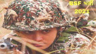 BSF Recruitment 2021: BSF में बिना परीक्षा के बन सकते हैं अधिकारी, आज से शुरू हुआ प्रोसेस, 85000 होगी सैलरी