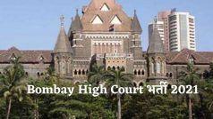 Bombay High Court Recruitment 2021: बॉम्बे हाई कोर्ट में इन विभिन्न पदों पर निकली वैकेंसी, जल्द करें आवेदन, 46 हजार मिलेगी सैलरी