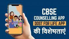CBSE Counselling App Dost for Life: CBSE ने लॉन्च किया Dost for Life ऐप, Video में जानें क्या है इसकी विशेषताएं
