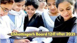 Chhattisgarh Board CGBSE 12th Exam 2021: छत्तीसगढ़ बोर्ड 12वीं की परीक्षा इस दिन से होगी शुरू, घर बैठे दे सकेंगे एग्जाम, जानें पूरी डिटेल