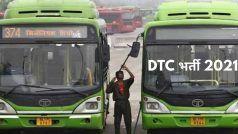 DTC Recruitment 2021: 10वीं पास को DTC बिना परीक्षा के मिल सकती है नौकरी, जल्द करें अप्लाई, मिलेगी अच्छी सैलरी