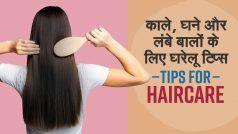 Tips for Haircare: घने बालों के लिए इन Home Remedies को एक बार जरूर आजमाएं