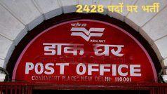 India Post GDS Recruitment 2021: 10वीं पास के लिए भारतीय डाक में निकली बंपर वैकेंसी, बिना परीक्षा के होगा चयन, जल्द करें आवेदन