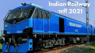 Indian Railway Recruitment 2021: 10वीं, 12वीं पास को रेलवे में बिना एग्जाम के मिल सकती है नौकरी, आवेदन करने की कल है अंतिम डेट, जल्द करें अप्लाई