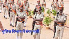 Sarkari Naukri 2021: पुलिस विभाग में 402 सब इंस्पेक्टर के पदों पर निकली वैकेंसी, जल्द करें अप्लाई, 70000 होगी सैलरी