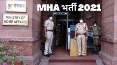 MHA Recruitment 2021: गृह मंत्रालय में इन विभिन्न पदों पर बिना परीक्षा के पा सकते हैं नौकरी, जल्द करें आवेदन, बस होनी चाहिए ये क्वालीफिकेशन