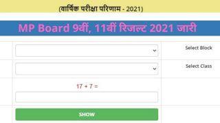 MP Board MPBSE 9th, 11th Result 2021 Declared: मध्यप्रदेश बोर्ड ने कक्षा 9वीं, 11वीं का रिजल्ट किया जारी, ये है चेक करने का डायरेक्ट लिंक