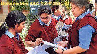 Maharashtra MSBSHSE SSC Result 2021 Date: महाराष्ट्र बोर्ड 10वीं का रिजल्ट इस महीने होगा जारी, शिक्षा मंत्री ने दी ये लेटेस्ट जानकारी