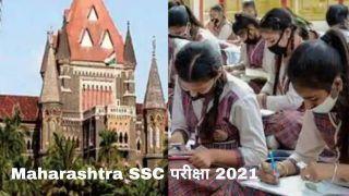 Maharashtra SSC Exam 2021: महाराष्ट्र बोर्ड 10वीं परीक्षा पर बॉम्बे हाई कोर्ट का बड़ा एक्शन, एग्जाम कैंसिल पर सरकार से मांगा ये जवाब