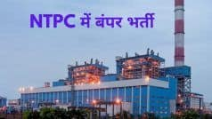 NTPC Recruitment 2021: NTPC में इन विभिन्न पदों पर आवेदन करने की कल है अंतिम डेट, जल्द करें आवेदन, मिलेगी अच्छी सैलरी
