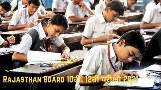 Rajasthan Board RBSE 10th, 12th Exam 2021: राजस्थान बोर्ड 10वीं, 12वीं की परीक्षा आयोजित होगी या नहीं! ये है लेटेस्ट जानकारी