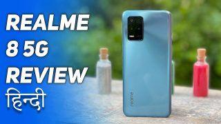 Realme 8 5G रिव्यू: वीडियो में जानें क्या आपको खरीदना चाहिए यह 5G स्मार्टफोन?