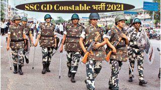 SSC GD Constable Recruitment 2021: 10वीं पास के लिए SSC GD Constable के पदों पर जल्द शुरू होगी भर्तियां, जानें इससे संबंधित तमाम डिटेल