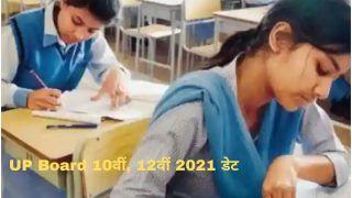 UP Board 10th, 12th Exam 2021 Date: यूपी बोर्ड हाई स्कूल, इंटरमीडिएट की परीक्षा होगी या नहीं! कल हो सकता है फैसला, जानें पूरी डिटेल