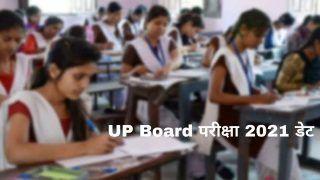 UP Board 12th Exam 2021 Date: यूपी बोर्ड 12वीं की परीक्षा पर इस महीने हो सकता है फैसला, शिक्षा मंत्री ने कही ये बात