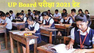 UP Board Exam 2021 Date: यूपी बोर्ड हाई स्कूल, इंटरमीडिएट की परीक्षा आयोजित होगी या नहीं! शिक्षा मंत्री ने दी ये लेटेस्ट जानकारी
