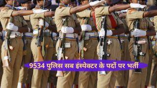 UP Police Recruitment 2021: यूपी पुलिस में इन विभिन्न पदों पर आवेदन करने की कल है आखिरी डेट, इस Direct Link से करें अप्लाई, 35000 मिलेगी सैलरी