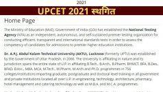 UPCET 2021 Postponed: NTA ने UPCET 2021 का एग्जाम किया पोस्टपोन, आवेदन करने की बढ़ी डेट, जानें पूरी डिटेल