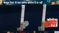CoronaVirus In India: चुटकी बजाते ही बता देगा आपको कोरोना है या नहीं, जानिए क्या है Feluda Test