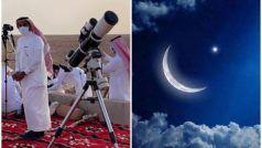 Eid-Ul-Fitr 2021 Moon Sighting Saudi Arabia: चांद देखने को बेताब रहे लोग, 13 मई को सऊदी अरब में मनेगी ईद