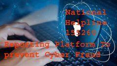 साइबर धोखाधड़ी में नेशनल हेल्पलाइन 155260 से तुरंत मिलेगी मदद, MHA ने रिपोर्टिंग प्लेटफॉर्म की शुरुआत की