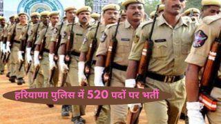 HSSC Constable Recruitment 2021: 12वीं पास के लिए हरियाणा पुलिस में इन पदों पर निकली बंपर वैकेंसी, कल से आवेदन शुरू, 65000 से अधिक मिलेगी सैलरी