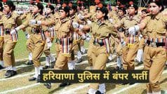 HSSC Haryana Police SI Recruitment 2021: हरियाणा पुलिस में सब इंस्पेक्टर के पदों पर निकली बंपर वैकेंसी, जल्द करें आवेदन, 1.1 लाख तक होगी सैलरी
