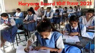 Haryana Board HBSE 10th Result 2021: हरियाणा बोर्ड कुछ ही देर में जारी करेगा 10वीं का रिजल्ट, इन स्टेप्स के जरिए करें चेक