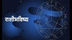 Horoscope Today 13 June 2021 (Aaj Ka Rashifal) आज का राशिफल: मकर राशि वालों के लिए है खुशी का दिन, जानें अपनी राशि का हाल