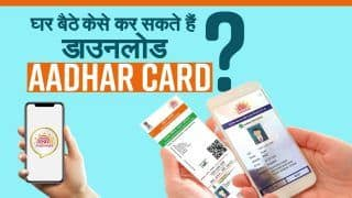 How to Download Aadhar Card? घर बैठे ऐसे कर सकते हैं डाउनलोड | Watch Video