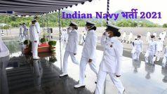 Indian Navy Recruitment 2021: भारतीय नौसेना में बिना परीक्षा के बन सकते हैं अधिकारी, बस होना चाहिए ये क्वालीफिकेशन, मिलेगी अच्छी सैलरी