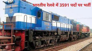 Indian Railway Recruitment 2021: 10वीं पास भारतीय रेलवे में बिना परीक्षा के पा सकते हैं नौकरी, आवेदन करने की कल है अंतिम डेट, जल्द करें अप्लाई