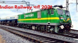 Indian Railway Recruitment 2021: भारतीय रेलवे में इन विभिन्न पदों पर बिना परीक्षा के पा सकते हैं नौकरी, 8वीं, 10वीं पास करें आवेदन, होगी अच्छी सैलरी