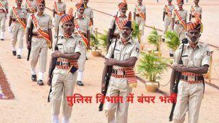 Sarkari Naukri 2021: 12वीं पास के लिए पुलिस विभाग में कांस्टेबल के पदों पर निकली बंपर वैकेंसी, जल्द करें आवेदन, 40000 से अधिक होगी सैलरी