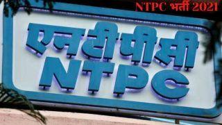 NTPC Recruitment 2021: NTPC में नौकरी करने का गोल्डन चांस, बिना एग्जाम होगा सेलेक्शन, 1.4 लाख मिलेगी सैलरी