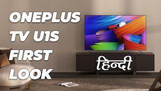 OnePlus TV U1S सीरीज भारत में लॉन्च, 4K UHD डिस्प्ले के साथ मिलेगा डॉल्बी ऑडियो