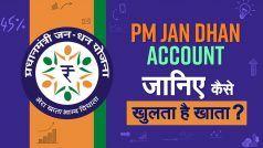PM Jan Dhan Account: Video में जानिए एम जन धन खाते का लाभ और कैसे खुलता है PMJDY खाता