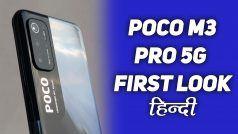 Poco M3 Pro 5G का फर्स्ट इम्प्रेशन, वीडियो में जानें कैसा है यह स्मार्टफोन