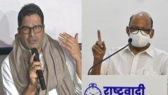 प्रशांत किशोर-शरद पवार के बीच तीन घंटे तक क्यों हुई मीटिंग? NCP के मंत्री ने दिया ये जवाब