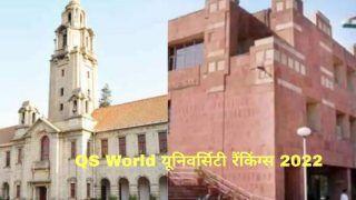 QS World University Rankings 2022: IISc बेंगलुरु दुनिया के टॉप रिसर्च यूनिवर्सिटी में शुमार, JNU ने पहली बार इस रैंकिंग्स में बनाई जगह, जानें डिटेल