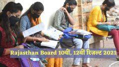Rajasthan Board RBSE 10th, 12th Result 2021: राजस्थान बोर्ड 10वीं, 12वीं रिजल्ट को लेकर ये है लेटेस्ट जानकारी, आज इवैल्यूएशन क्राइटेरिया जारी होने की है संभावना