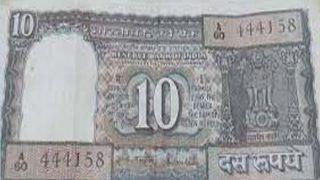 Indian Currency: अगर आपके पास है यह 10 रुपये का पुराना नोट, तो आपके पास है 25,000 रुपये कमाने का मौका, जानें- क्या है तरीका?