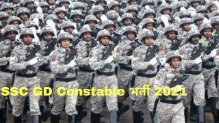 SSC GD Constable Recruitment 2021: 10वीं पास के लिए SSC GD कांस्टेबल के पदों पर जल्द आवेदन शुरू होने की है संभावना, जानें इससे संबंधित तमाम डिटेल