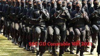 SSC GD Constable Recruitment 2021: 10वीं पास के लिए SSC GD कांस्टेबल के पदों के लिए जल्द शुरू होने वाला है आवेदन, जानें इससे संबंधित तमाम डिटेल