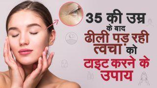 Skin Care Tips: 35 की उम्र के बाद ढीली पड़ रही त्वचा को टाइट करने के 5 उपाय