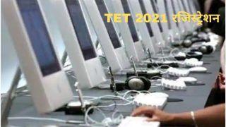 TET 2021 Registration: कल से शुरू हो रहा TET 2021 के लिए आवेदन प्रक्रिया, इस Direct Link से जल्द करें अप्लाई