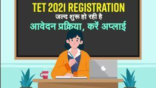 TET Registration 2021: जल्द शुरू हो रही है आवेदन प्रक्रिया, करें अप्लाई