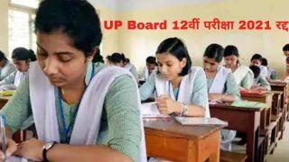 UP Board 12th Exam 2021 Cancelled: यूपी बोर्ड इंटरमीडिएट की परीक्षा हुई रद्द, शिक्षा मंत्री ने इसको लेकर दी ये लेटेस्ट जानकारी